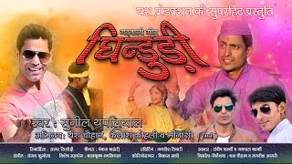 Latest Garhwali song 2017 ll घिंडुड़ी ll Hits of Sunil Thapliyal