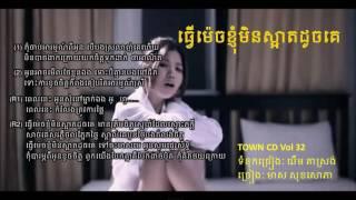 Tver Mech Nhom Min Sa art Doch Ke   Meas Soksophea TOWN CD 32
