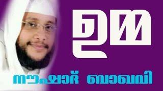UMMA  ഉമ്മ   Noushad Baqavi