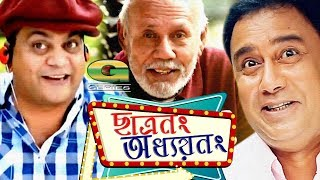 Bangla Comedy Natok | Chatronong Oddhayonong | ft Suborna Mustafa,  Zahid Hasan, Mir Sabbir