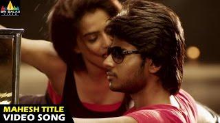 Mahesh Songs | Mahesh Yevvado Video Song | Sundeep Kishan, Dimple Chopade | Sri Balaji Video