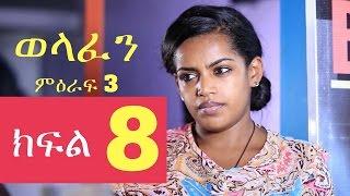 Welafen Drama Season 3 Part 8 - Ethiopian Drama