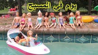 رحلة باربي إلى المسبح ألعاب بنات باربي و القارب الجديد!