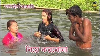 বিয়ে করবোনা I Bia Korbona I Modern Vadaima I Koutuk I Bangla Comedy 2018