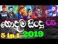 Sinhala New Song Collection 2019 || Sinhala New Song  || 5 In 1
