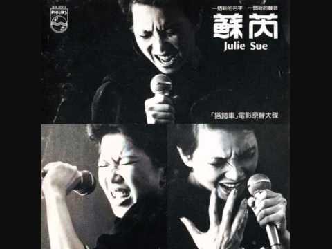 蘇芮 一樣的月光 Same Moonlight by Julie Su