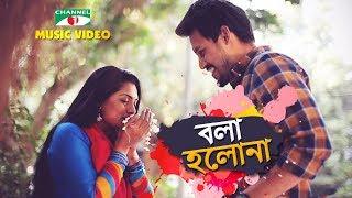 Bola Holona | Title Track | Aj Nitur Gaye Holud | Tisha | Irfan Sazzad | Channel i TV