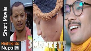 3 Monkeys | New Nepali Short Movie 2017 Feat. Resham Firiri, Saroj KC, Dilip Tamang