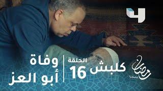 مسلسل كلبش - الحلقة 16 - وفاة أبو العز الجبلاوي.. وابنه عاكف يصاب بانهيار