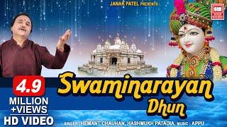 Swaminarayan Dhun : સ્વામીનારાયણ ધૂન : Shri Swaminarayan Dhoon : Hemant Chauhan : Gujarati Bhajan