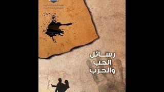 رسائل الحب والحرب | الحلقة الاولى | Rasa2el 7ob Wal 7areb