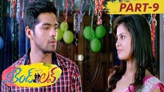 Weekend Love Telugu Full Movie Part 9    Sri Hari, Adit, Supriya Shailaja