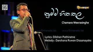 Nubama Hitha Thula - Chamara Weerasinghe [www.Sinhanada.net]