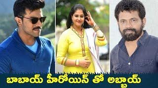 Actress Raasi Act With Ram Charan and Sukumar New Movie || TFC