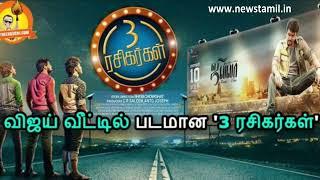 3 Rasigargal - All Vijay movie titles in one song | விஜய்யின் அனைத்து படங்களும் ஒரே பாடலில்!