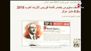 كل يوم ـ شاهد ماذا قال عمرو أديب عن تصدر ناصف ساويرس  قائمة فوربس لأثرياء العرب