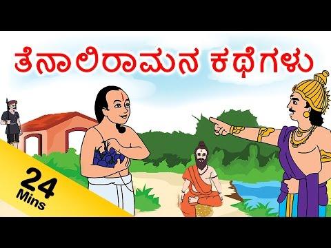 Xxx Mp4 Tenali Raman Stories In Kannada 3gp Sex