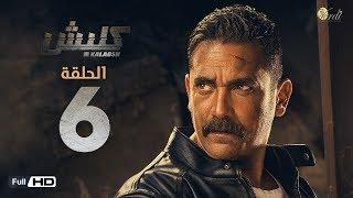 مسلسل كلبش - الحلقة 6 السادسة - بطولة امير كرارة -  Kalabsh Series Episode 06