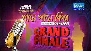 Je Prem Shorgo Theke Performed By Asif Khan & Kashfi   Gane Gane Bijoy 2016   Asif Khan Official