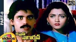Captain Nagarjuna Telugu Full Movie   Nagarjuna   Khushboo   Rajendra Prasad   Part 8   Mango Videos