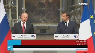 كلمة الرئيس الروسي فلاديمير بوتين في المؤتمر الصحفي في فرساي