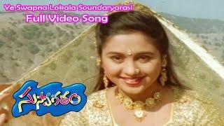 Ye Swapna Lokala Soundaryarasi Full Video Song | Suswagatham | Pawan Kalyan | Devayani | ETV Cinema