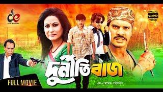 Durnitibaj   দুর্নীতিবাজ    Bangla Full Movie   Ilias Kanchan, Rubel, Humayun Faridi, Rajib   FullHD