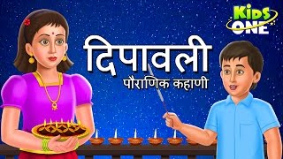 The Story of Diwali | Hindi Cartoon Animated Story For Children