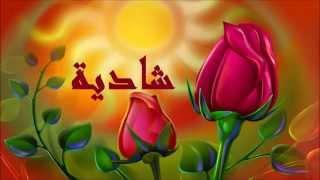 شادية - مصر اليوم فى عيد - جودة عالية - HD