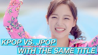 KPOP VS JPOP WITH THE SAME NAME (or almost)