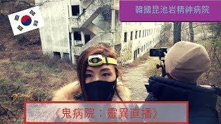 【鬼屋探險】 韓國昆池岩精神病院 Gonjiam haunted asylum 곤지암 정신병원 (聽到怪聲)