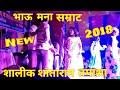 Shalik Shantaram Tamasha, Bhau Mana Samrat,.Marathi song