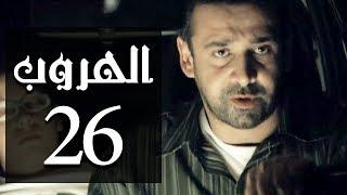 مسلسل الهروب الحلقة 26 | 26 Al Horob Episode