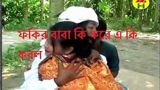 bd badaima fokir babar keramoti khel bangla funny viveo