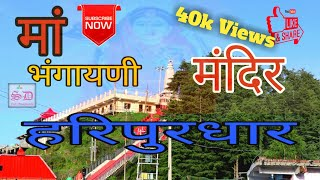 Maa Bhangayni Mandir || Haripurdhar Sirmour Himachal Pradesh || Short Visit Charna Village To Temple