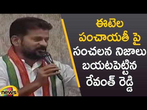 MP Revanth Reddy Reveals Sensational Facts Over Etela Rajender Land Grabbing Issue Mango News