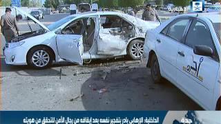 الداخلية: انتحاري يفجر نفسه داخل مواقف مستشفى في جدة