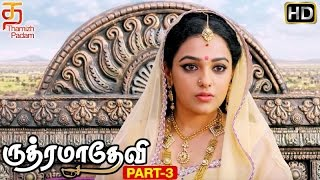 Rudhramadevi Tamil Movie | Part 3 | Nithya Menon Falls in Love With Anushka | Prakash Raj