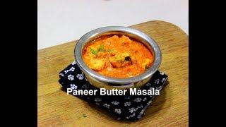 പനീർ  ബട്ടർ മസാല   Paneer Butter Masala  Side Dish for Chapathi,Naan & Fried Rice  Anu