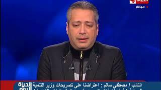 الحياة اليوم - النائب/ مصطفى سالم : أبناء محافظات الصعيد يشاركون فى المشروعات القومية الضخمة