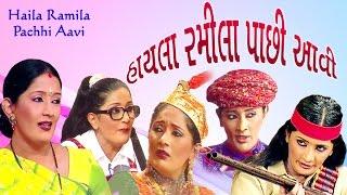 Haila Ramila Pachhi Aavi - Best Gujarati Comedy Natak Full 2017 | Umesh Shukla | Dimple Shah