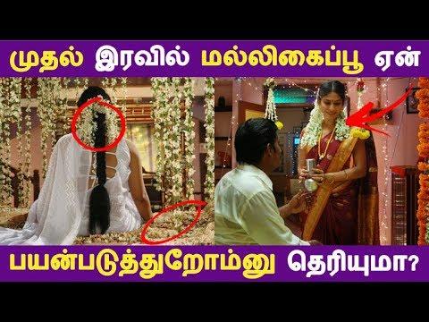 Xxx Mp4 முதல் இரவில் மல்லிகைப்பூ ஏன் பயன்படுத்துறோம்னு தெரியுமா Tamil Health Tips Latest News 3gp Sex