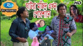Ghaura Mojid Akhon Pereshane ঘাউরা মজিদ এখন প্রেশানে| Mosharraf Korim | Shokh | Eid Special Drama