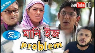 Money is Problem | Chanchal | Tisha | Ejaz | Mishu | Telefilm | Rtv