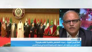 مسائية DW : ما مغزى تمسك العرب بالمبادرة العربية في وقت تطرح فيه الإدارة الأمريكية تعديلات عليه؟