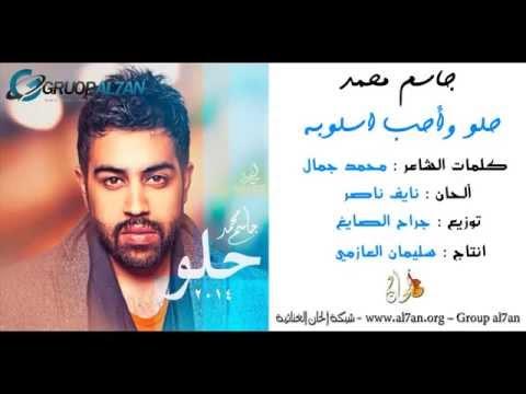 جاسم محمد حلو واحب اسلوبه جديد سنقل بدون حقوق