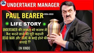 Paul Bearer (Undertaker Manager) Biography in Hindi   Is Undertaker & Kane Real Brothers