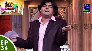 Comedy Circus Ke Ajoobe - Ep 34 - Kapil Sharma, The Party Planner