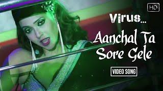 Aanchal Ta Sore Gele VIDEO SONG | VIRUS - Deher Noy Moner | Bangla Movie | Sreelekha, Nigel, Rii