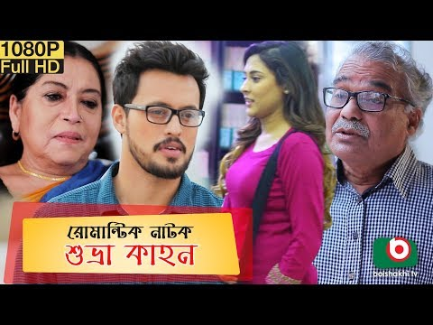 Xxx Mp4 রোমান্টিক নাটক শুভ্রা কাহন Shuvra Khahon Irfan Sajjad Mehazabien Chowdhury Bangla Natok 2019 3gp Sex
